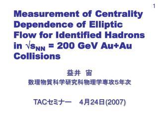 益井 宙 数理物質科学研究科物理学専攻5年次 TAC セミナー     4 月 24 日 (2007)