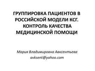 ГРУППИРОВКА ПАЦИЕНТОВ В РОССИЙСКОЙ МОДЕЛИ КСГ.  КОНТРОЛЬ КАЧЕСТВА МЕДИЦИНСКОЙ ПОМОЩИ