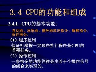 3.4  CPU 的功能和组成