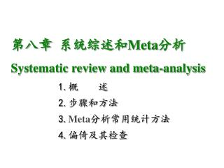 第八章  系统综述和 Meta 分析 Systematic review and meta-analysis