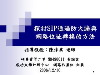 探討SIP通過防火牆與 網路位址轉換的方法