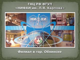 ГНЦ РФ ФГУП  «НИФХИ им. Л.Я. Карпова»