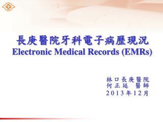 長庚醫院牙科電子病歷現況 Electronic Medical Records (EMRs)