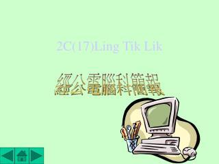 2C(17)Ling Tik Lik