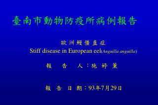 臺南市動物防疫所病例報告 歐 洲 鰻 僵 直 症 Stiff disease in European eel ( Anguilla anguilla )