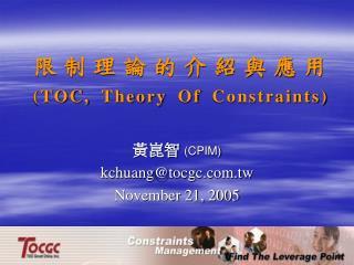 限制理論的介紹與應用 (TOC, Theory Of Constraints)