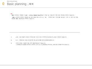 Web manual book Basic planning