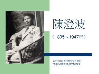 陳澄波 ( 1895 ~ 1947 年)