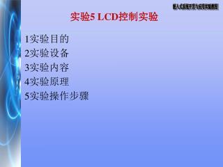 实验 5 LCD 控制实验