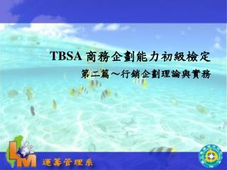 TBSA  商務企劃能力初級檢定 第二篇~行銷企劃理論與實務