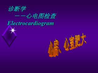 ???     ??????? Electrocardiogram