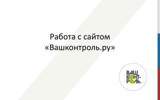 Работа с сайтом « Вашконтроль.ру »