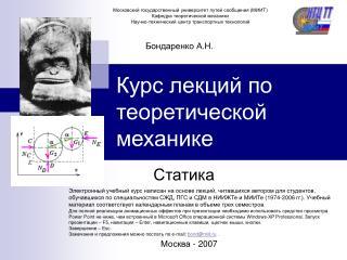 Курс лекций по теоретической механике