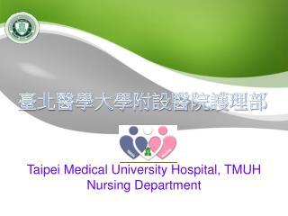臺北醫學大學附設醫院護理部