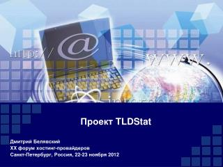 Проект  TLDStat