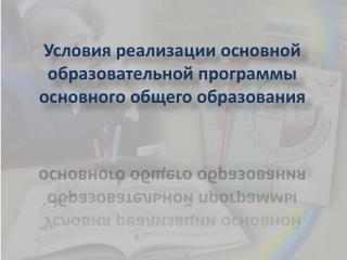 Условия реализации основной образовательной программы основного общего образования