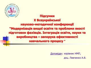 Доповідач   керівник НМП,                  доц. Левченко А.В.