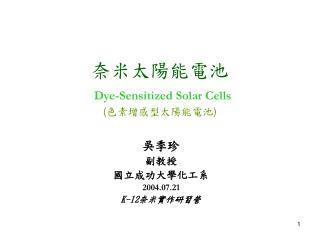 奈米太陽能電池 Dye-Sensitized Solar Cells ( 色素增感型太陽能電池 )
