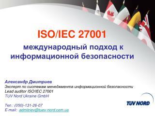 ISO/IEC 27001 международный подход к информационной безопасности