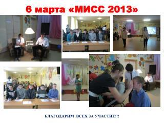 6 марта « МИСС 2013 »