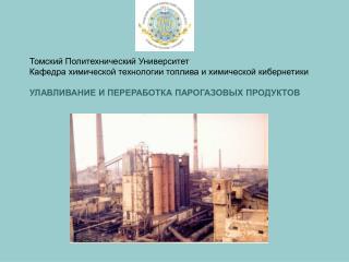 Томский Политехнический Университет Кафедра химической технологии топлива и химической кибернетики