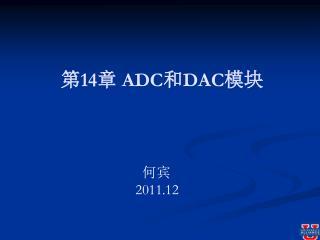 第 14 章  ADC 和 DAC 模块