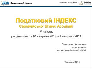 Податковий ІНДЕКС Європейської Бізнес Асоціації
