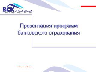 Презентация программ банковского страхования