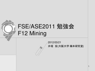FSE/ASE2011  勉強会 F12 Mining