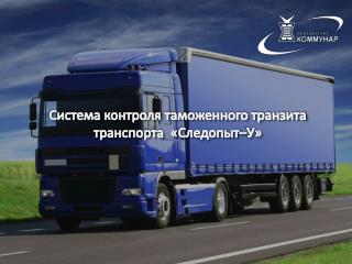 Система контроля  таможенного транзита транспорта   « Следопыт–У»