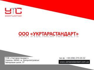 ООО «УКРТАРАСТАНДАРТ»
