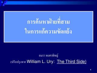 อมรา พงศาพิชญ์ (ปรับปรุงจาก  William L. Ury:   The Third Side)