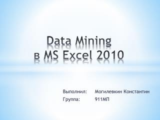 Data Mining  ?  MS Excel 2010