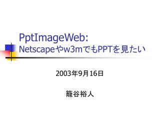 PptImageWeb: Netscape や w3m でも PPT を見たい