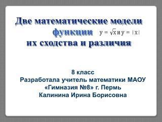 8 класс Разработала учитель математики МАОУ «Гимназия №8» г. Пермь Калинина Ирина Борисовна