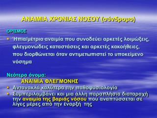 ΑΝΑΙΜΙΑ ΧΡΟΝΙΑΣ ΝΟΣΟΥ  ( σύνδρομο)