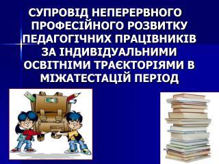 Основні тенденції сучасного розвитку освіти: