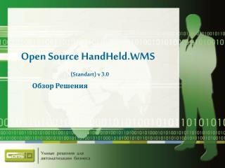Open Source HandHeld.WMS (Standart) v  3 .0           Обзор Решения