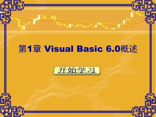 第 1 章  Visual Basic 6.0 概述