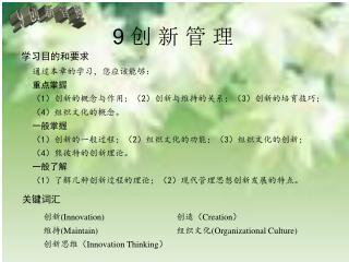 9  创 新 管 理