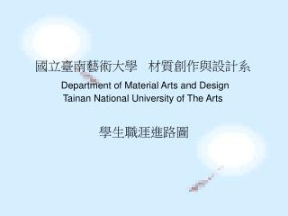 國立臺南藝術大學   材質創作與設計系 Department of Material Arts and Design Tainan National University of The Arts