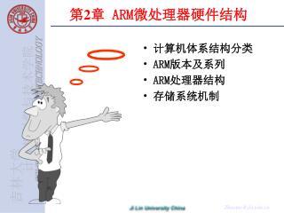 第 2 章  ARM 微处理器硬件结构