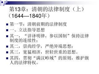 第 13 章:清朝的法律制度(上)           ( 1644 —1 840 年 )