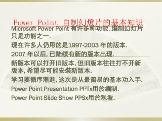 Power Point  自制幻燈片的基本知识
