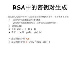 RSA 中的密钥对生成