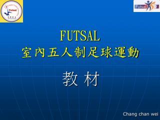FUTSAL 室內五人制足球運動