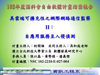 計畫主持人:柯開維  共同 主持人:吳和庭老師 國立台北科技大學資工系 軟體發展研究中心 參與人員:張以磊、黃勢棋、潘義傑 計畫編號: NSC 102-2218-E-027-004