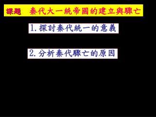 課題 秦代大一統帝國的建立與驟亡