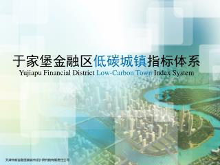 于家堡金融区 低碳城镇 指标体系 Yujiapu  Financial District  Low-Carbon Town  Index System