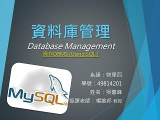 資料庫管理 Database Management 操作 DBMS (Using SQL )